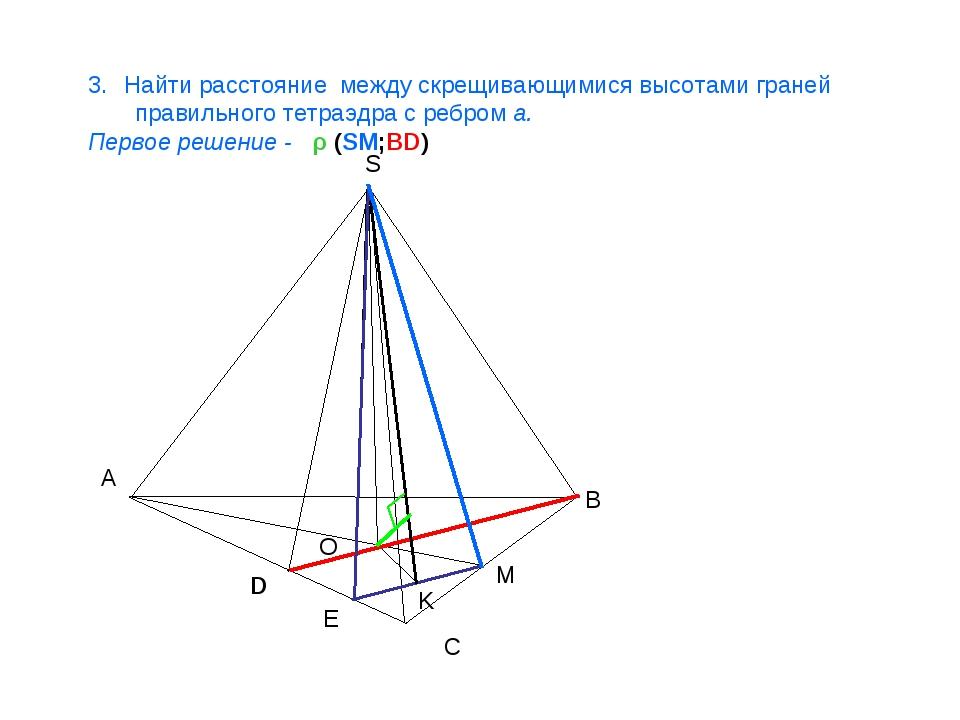 A B C S O M Найти расстояние между скрещивающимися высотами граней правильног...