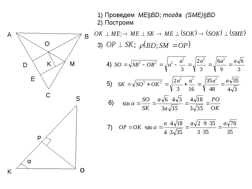 1) Проведем ME||BD; тогда (SME)||BD 2) Построим 3) A B C D M O K o K S P α 4)...