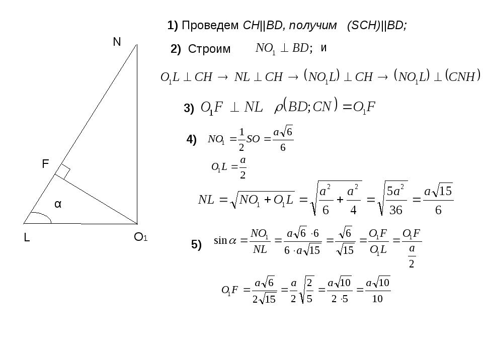 N O1 L F α 1) Проведем СH||BD, получим (SCH)||BD; 2) Строим и 3) 4) 5)