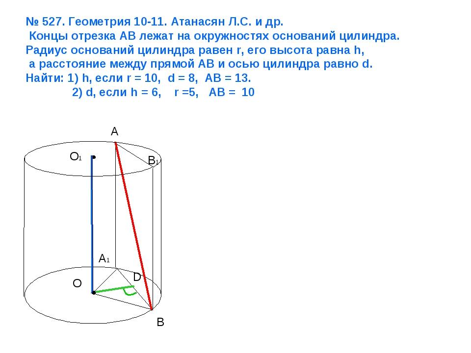 № 527. Геометрия 10-11. Атанасян Л.С. и др. Концы отрезка АВ лежат на окружно...