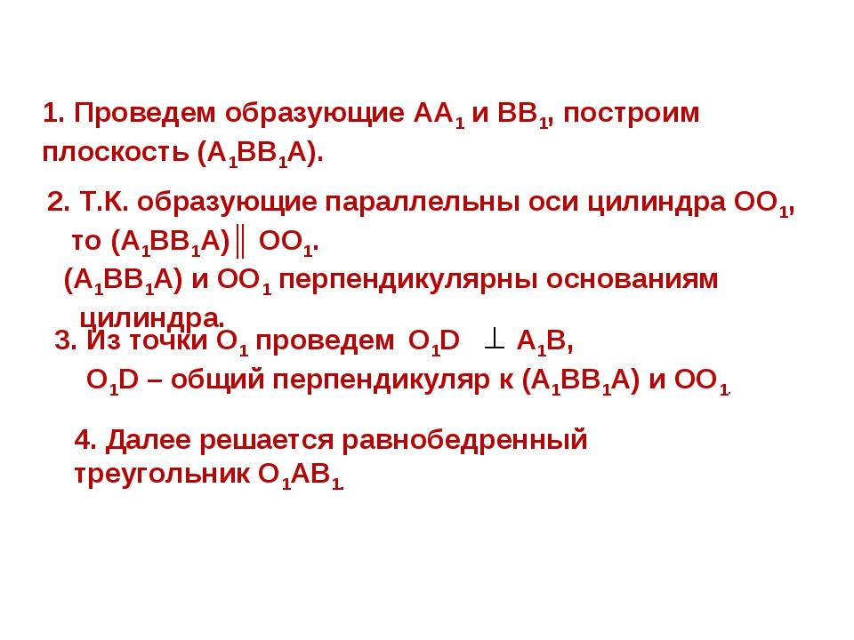 1. Проведем образующие АА1 и ВВ1, построим плоскость (А1ВВ1А). 2. Т.К. образу...