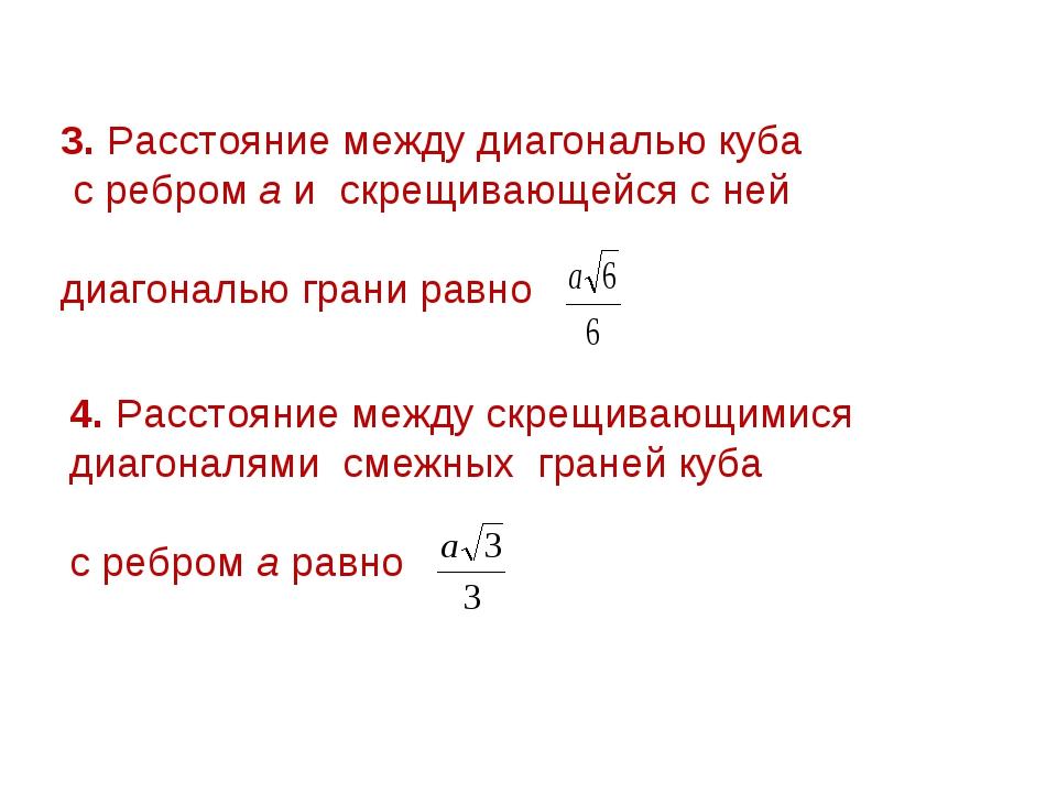 3. Расстояние между диагональю куба с ребром а и скрещивающейся с ней диагона...