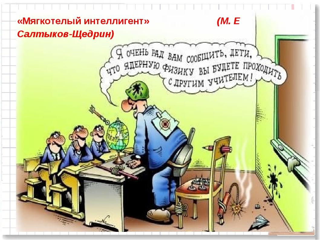«Мягкотелый интеллигент» (М. Е Салтыков-Щедрин)