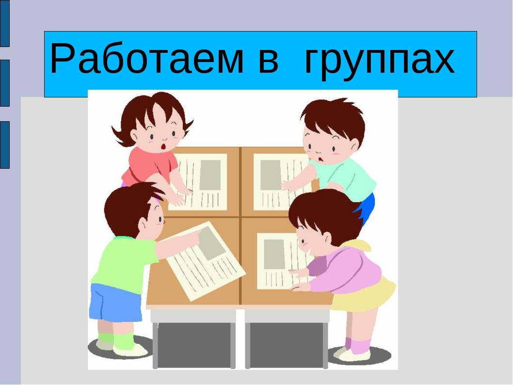 обратить работа в группе в школе картинки ряду символов советского