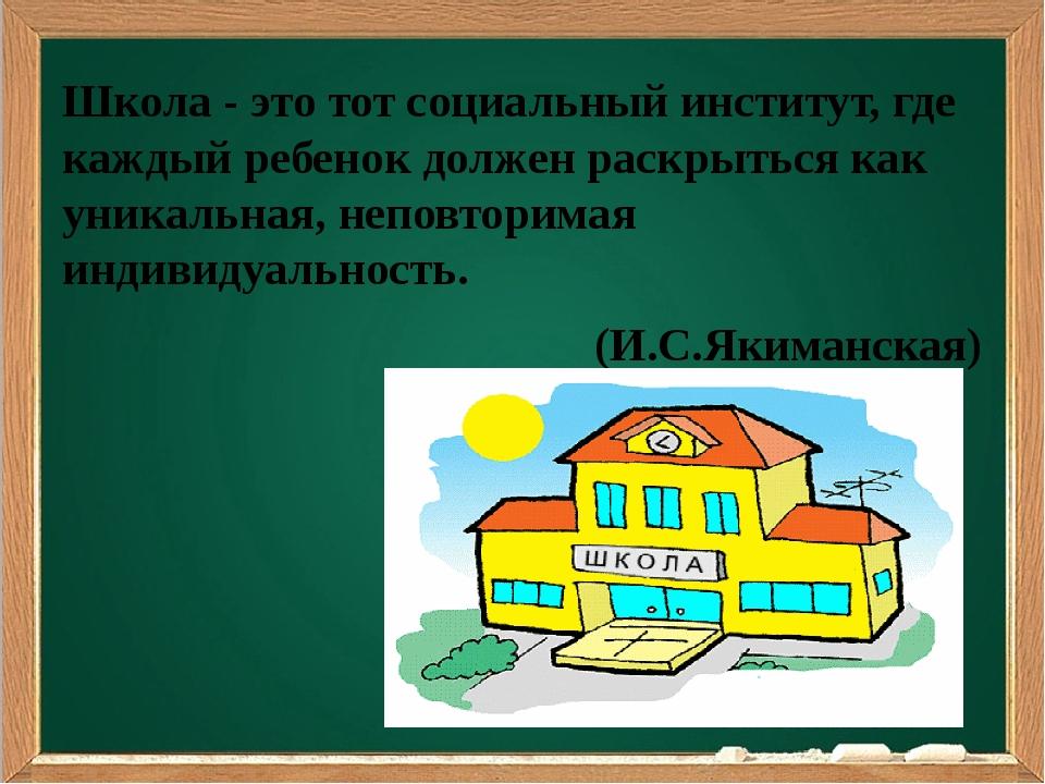 Школа - это тот социальный институт, где каждый ребенок должен раскрыться ка...