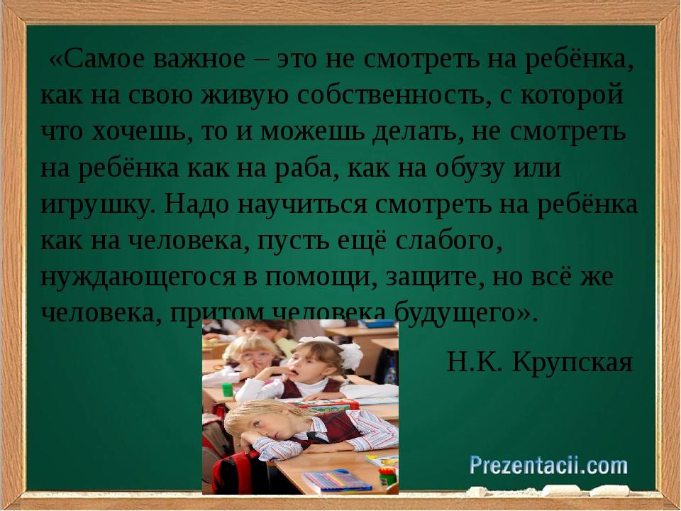 «Самое важное – это не смотреть на ребёнка, как на свою живую собственность,...