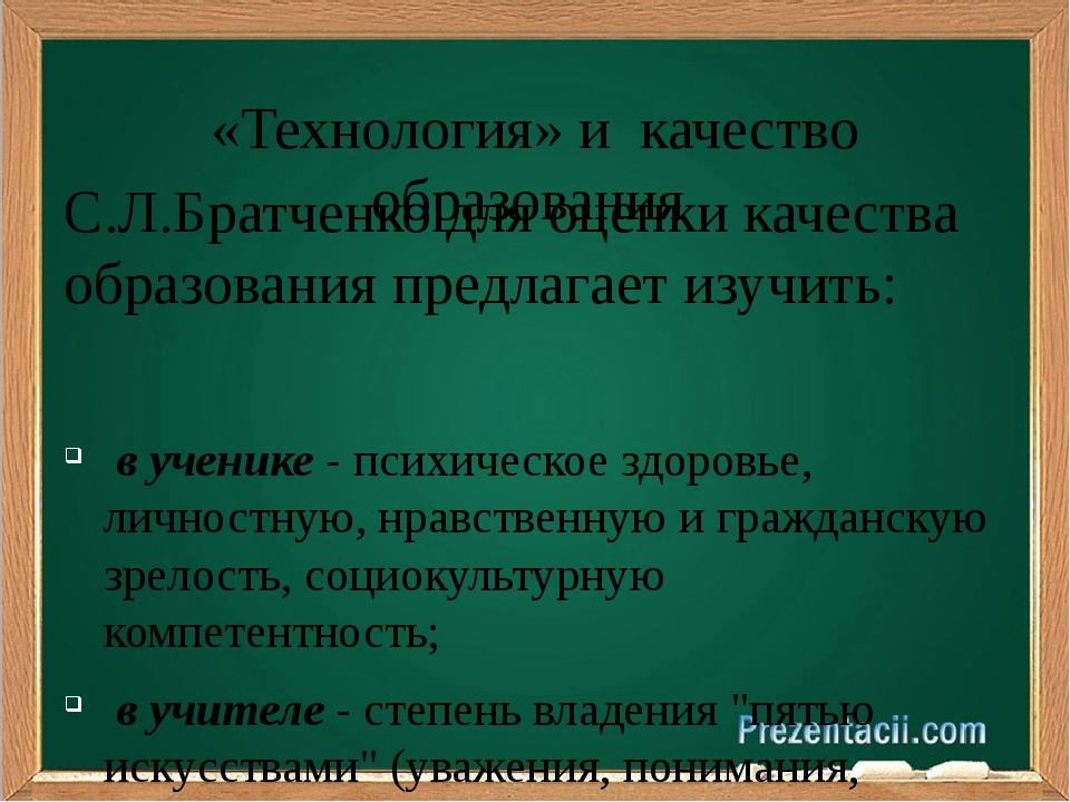 «Технология» и качество образования С.Л.Братченко для оценки качества образов...