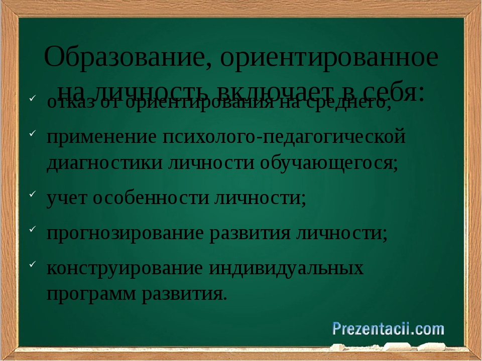 Образование, ориентированное на личность включает в себя: отказ от ориентиров...