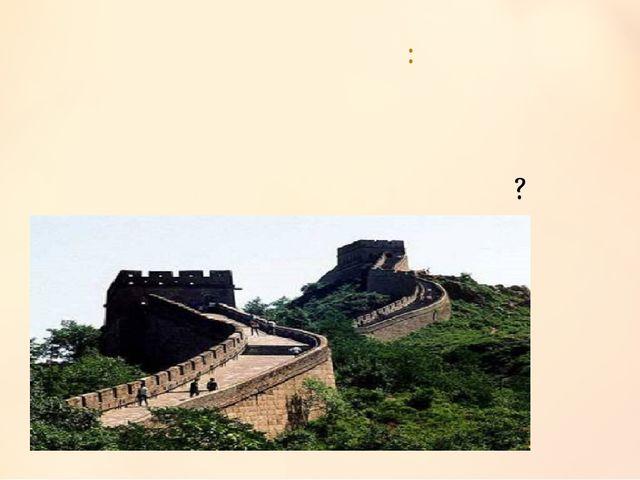 Тема урока: Как строительство Великой Китайской стены связано с гуннами?