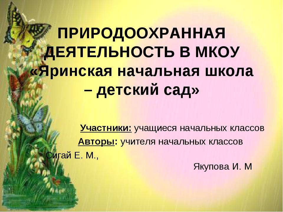 ПРИРОДООХРАННАЯ ДЕЯТЕЛЬНОСТЬ В МКОУ «Яринская начальная школа – детский сад»...