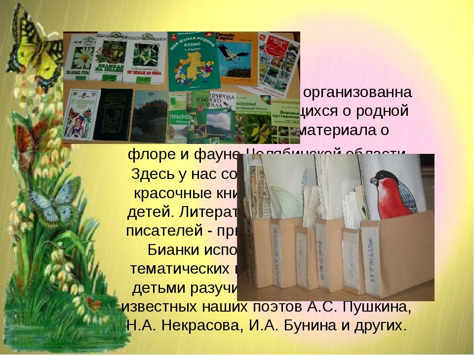 Литература в помощь детям В школьной библиотеке организованна выставка книг д...