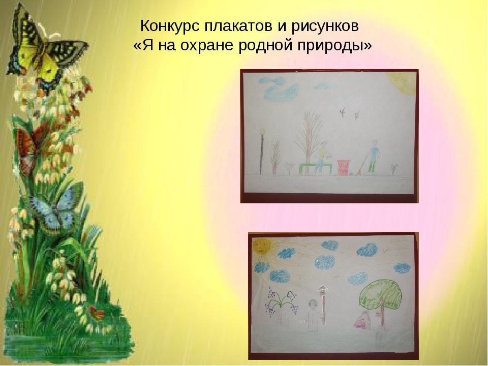 Конкурс плакатов и рисунков «Я на охране родной природы»