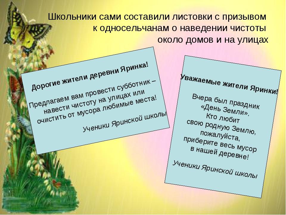 Школьники сами составили листовки с призывом к односельчанам о наведении чист...