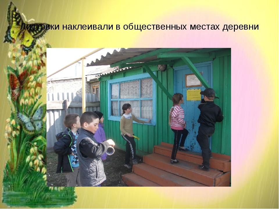 Листовки наклеивали в общественных местах деревни