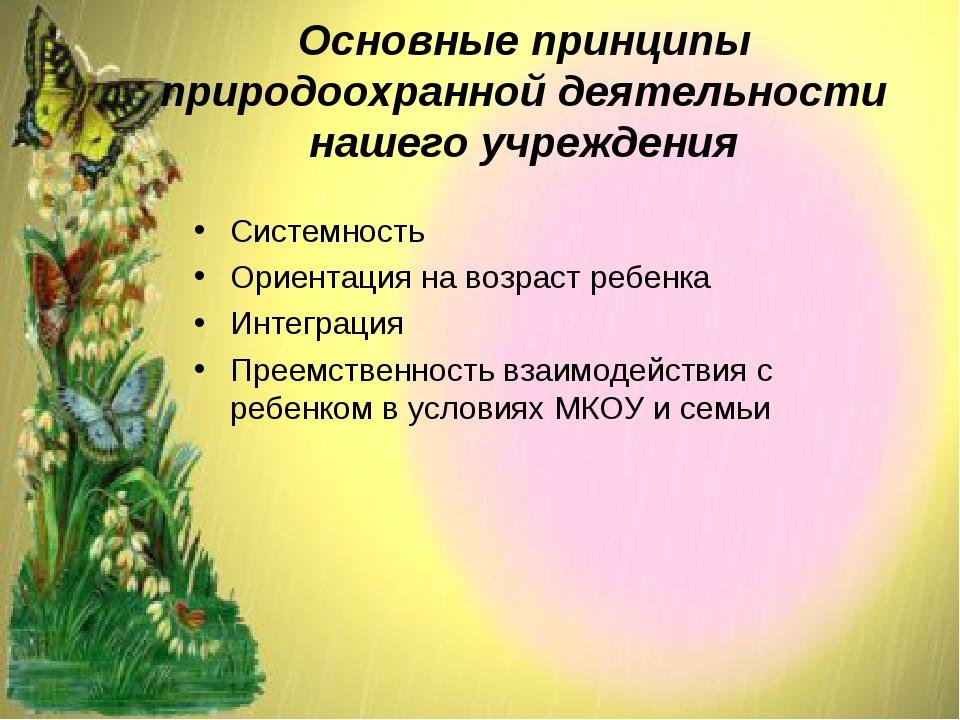 Основные принципы природоохранной деятельности нашего учреждения Системность...
