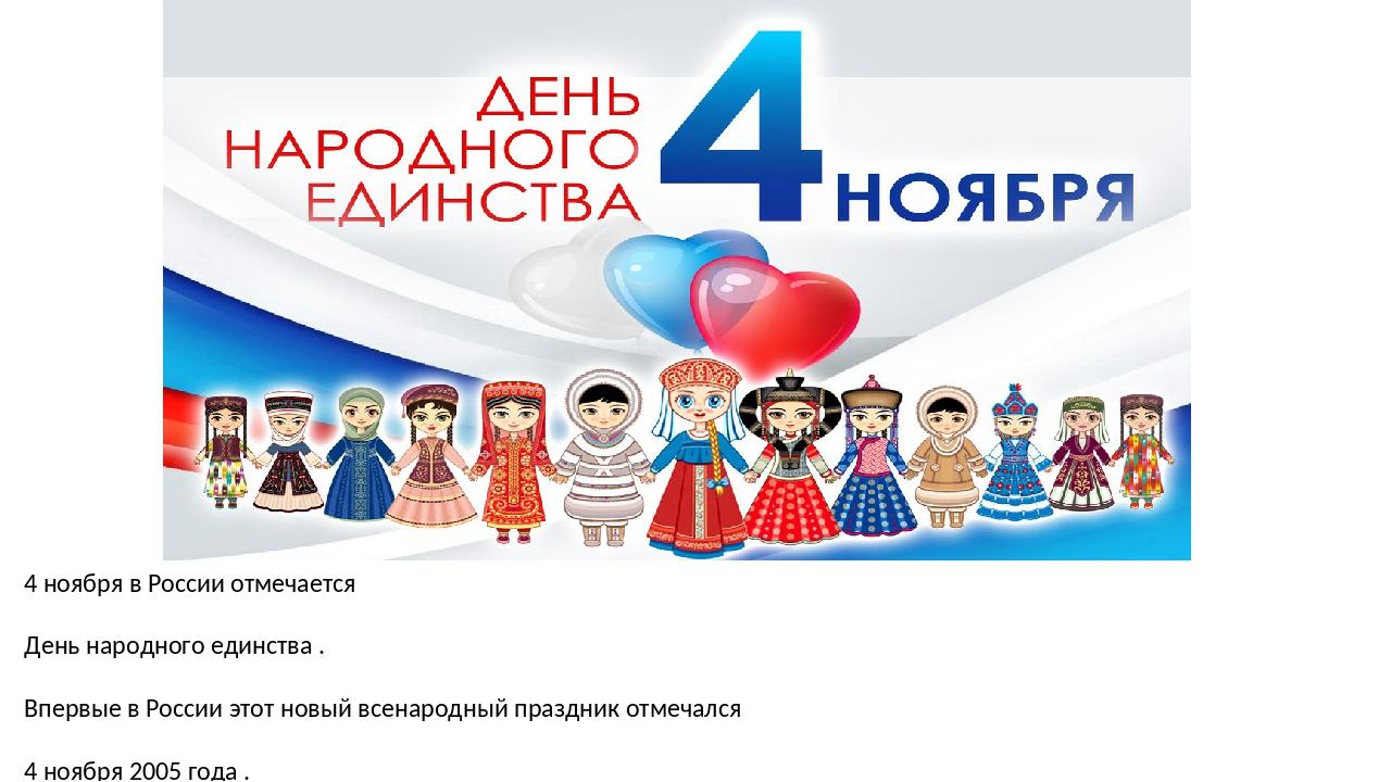 4 ноября в России отмечается День народного единства . Впервые в России этот...