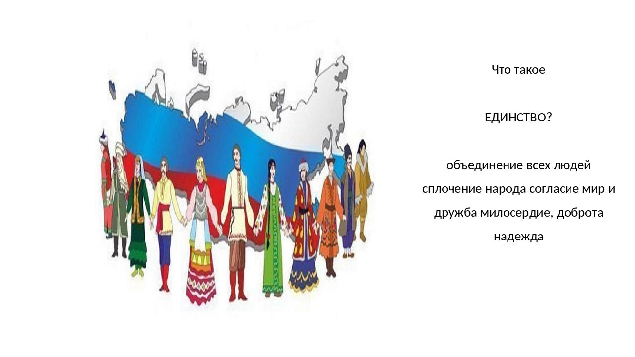 Что такое ЕДИНСТВО? объединение всех людей сплочение народа согласие мир и др...