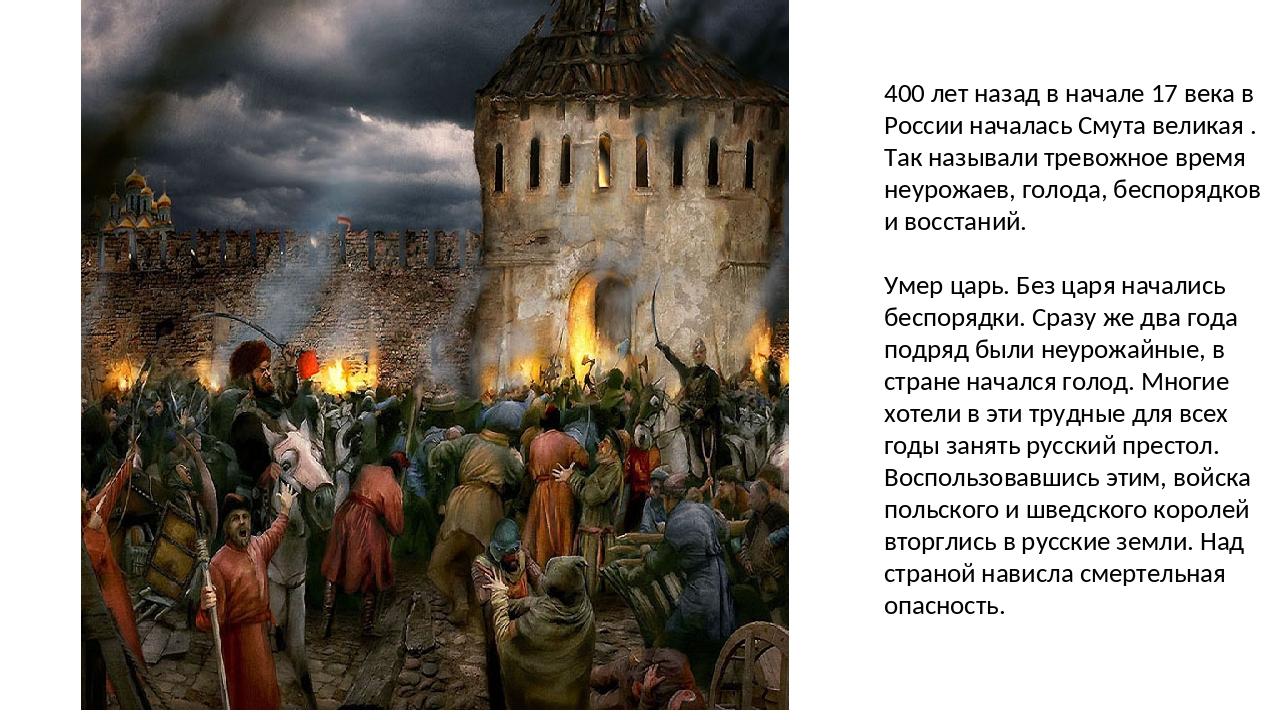 400 лет назад в начале 17 века в России началась Смута великая . Так называли...