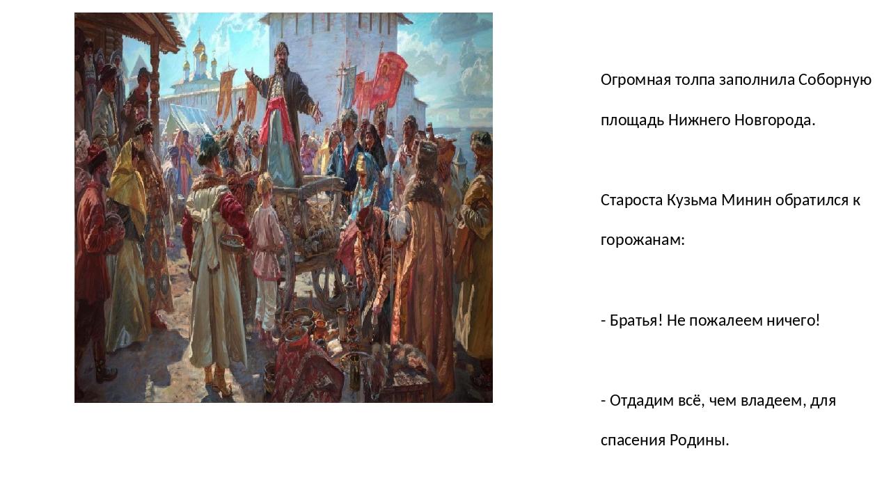 Огромная толпа заполнила Соборную площадь Нижнего Новгорода. Староста Кузьма...