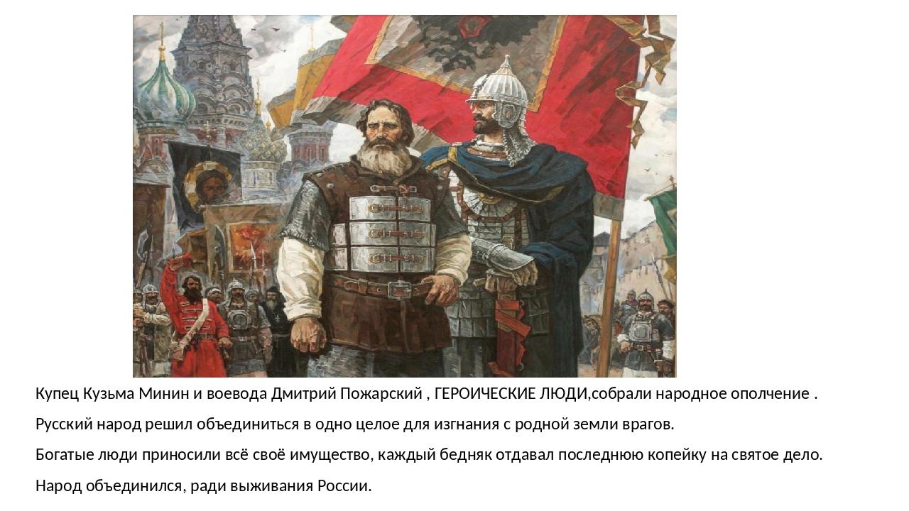 Купец Кузьма Минин и воевода Дмитрий Пожарский , ГЕРОИЧЕСКИЕ ЛЮДИ,собрали нар...