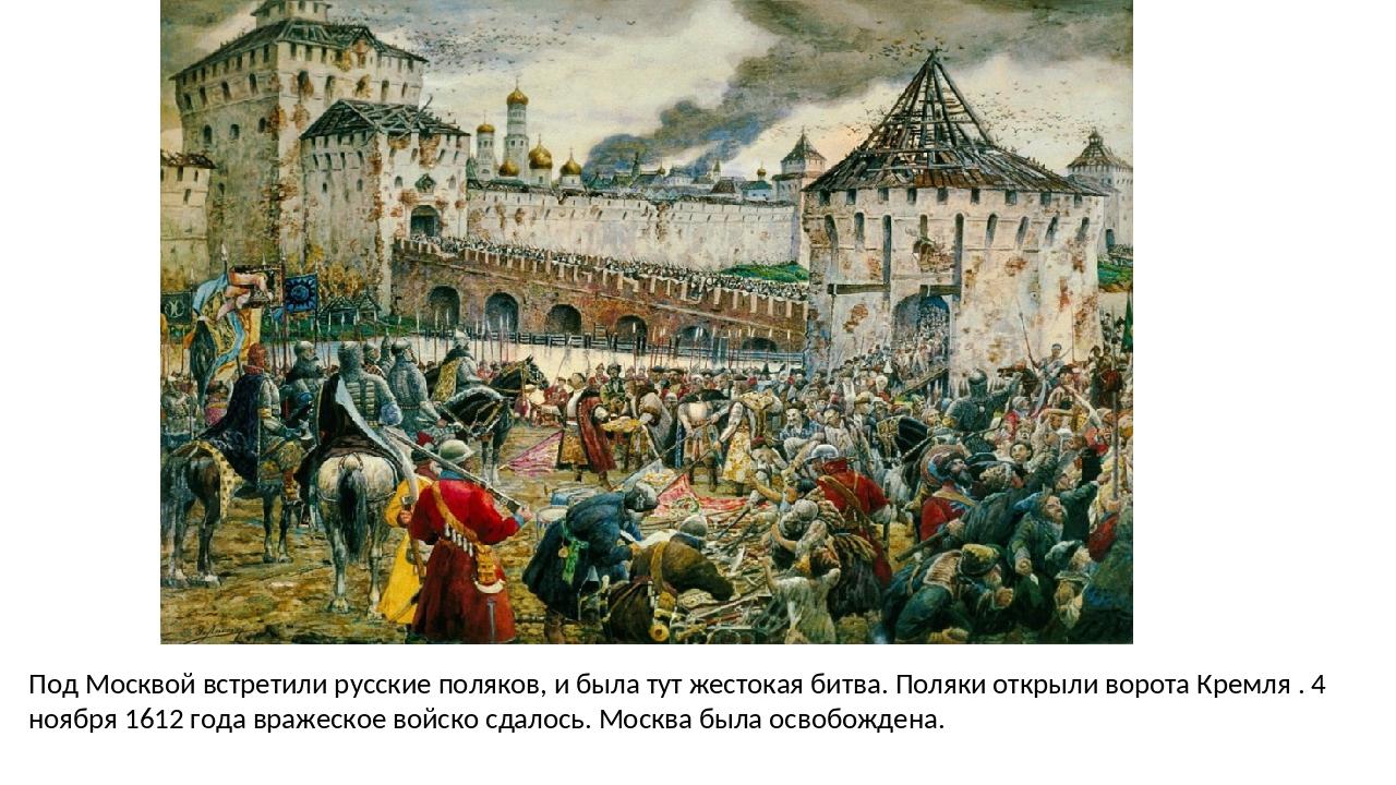Под Москвой встретили русские поляков, и была тут жестокая битва. Поляки откр...