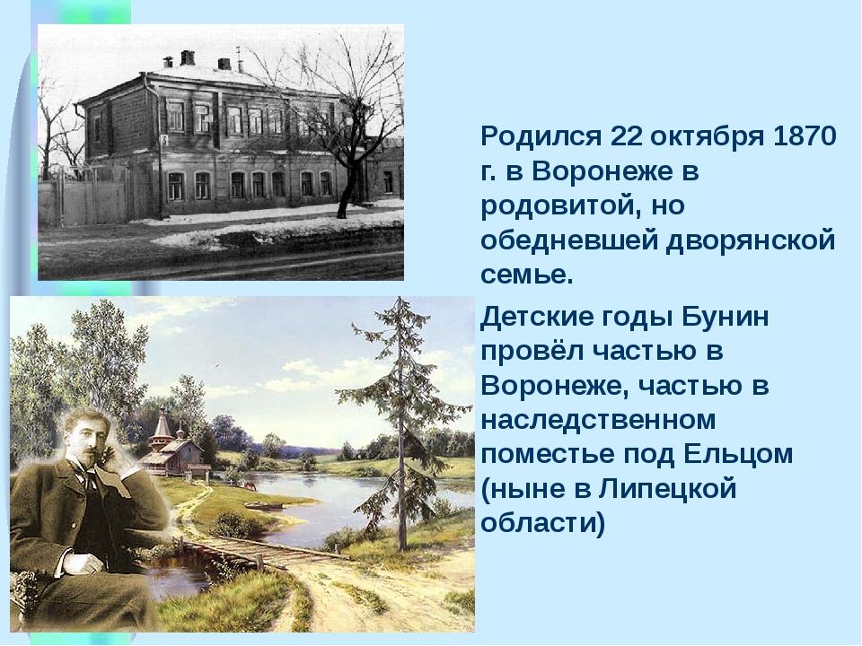 Родился 22 октября 1870 г. в Воронеже в родовитой, но обедневшей дворянской с...