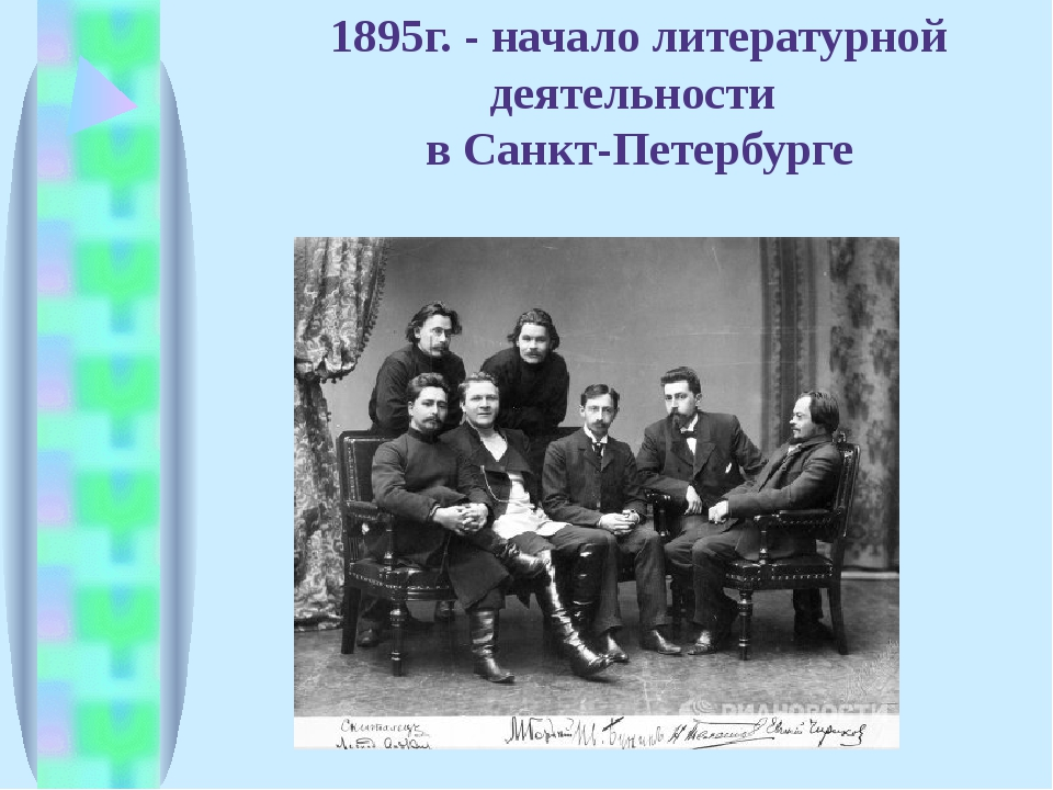 1895г. - начало литературной деятельности в Санкт-Петербурге