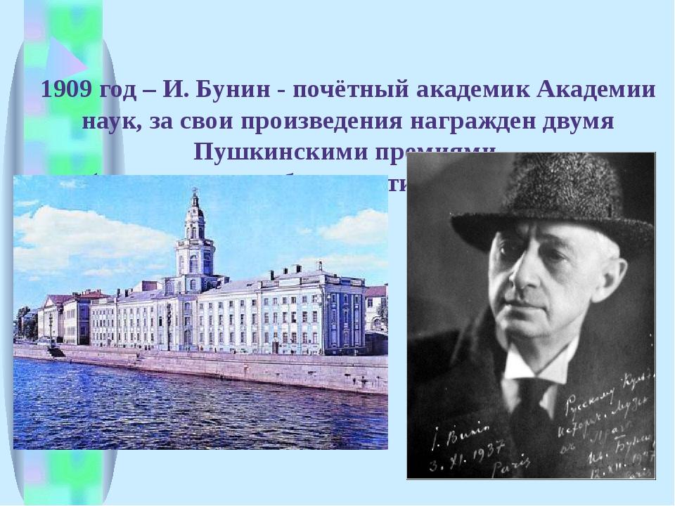 1909 год – И. Бунин - почётный академик Академии наук, за свои произведения н...