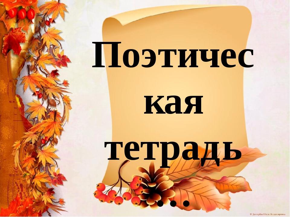 Поэтическая тетрадь…