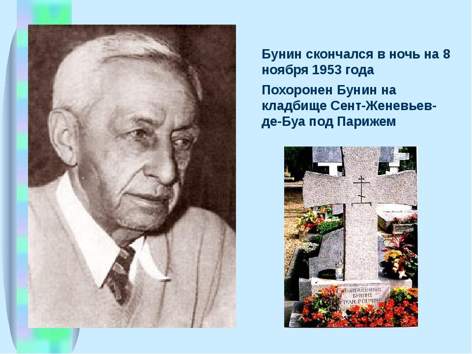 Бунин скончался в ночь на 8 ноябpя 1953 года Похоpонен Бунин на кладбище Сент...