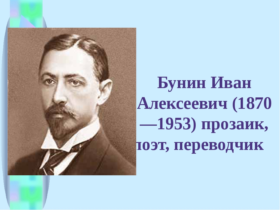 Бунин Иван Алексеевич (1870—1953) прозаик, поэт, переводчик
