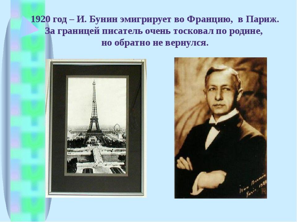1920 год – И. Бунин эмигрирует во Францию, в Париж. За границей писатель очен...