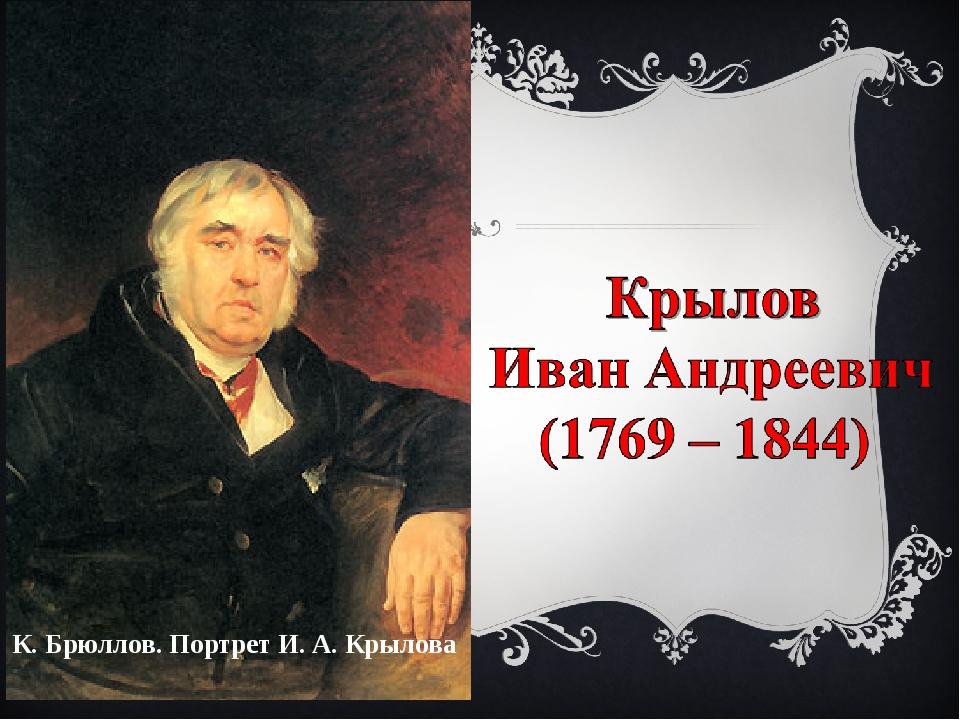 К. Брюллов. Портрет И. А. Крылова