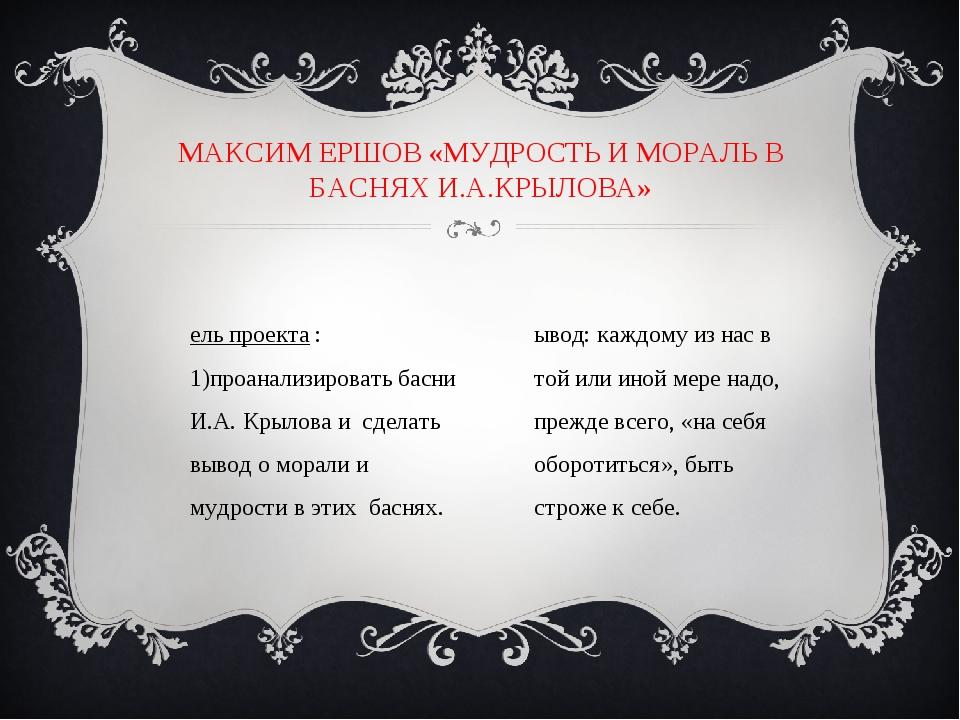 Цель проекта: 1)проанализировать басни И.А. Крылова и сделать вывод о морали...