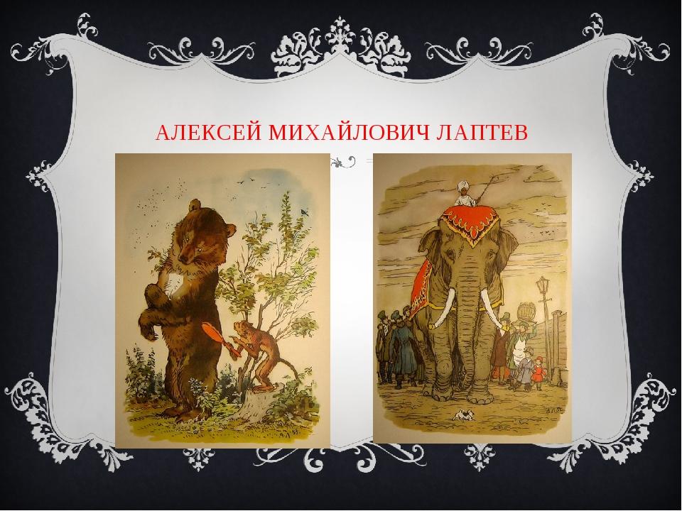 АЛЕКСЕЙ МИХАЙЛОВИЧ ЛАПТЕВ
