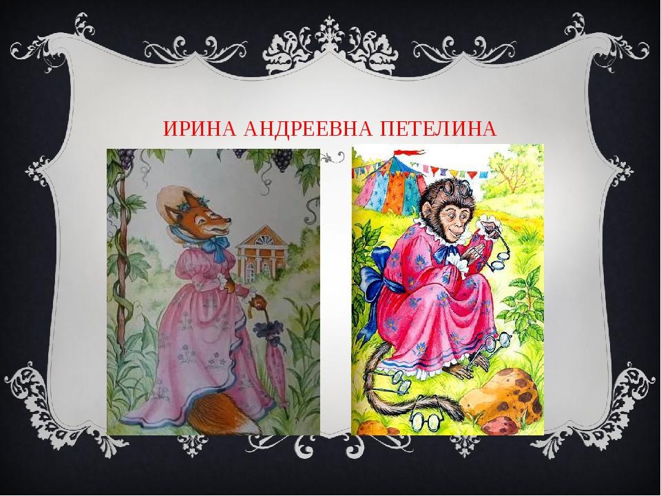 ИРИНА АНДРЕЕВНА ПЕТЕЛИНА