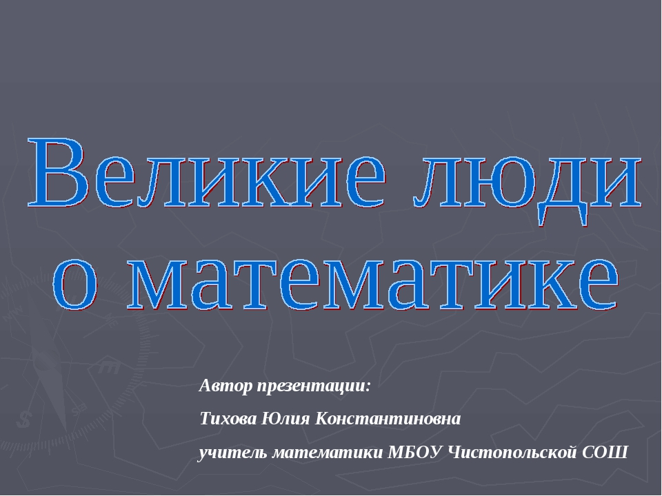 Автор презентации: Тихова Юлия Константиновна учитель математики МБОУ Чистопо...