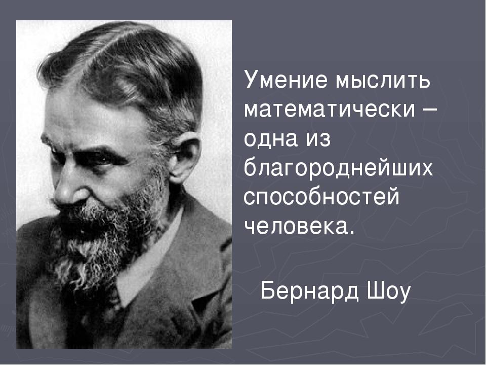 Умение мыслить математически – одна из благороднейших способностей человека....