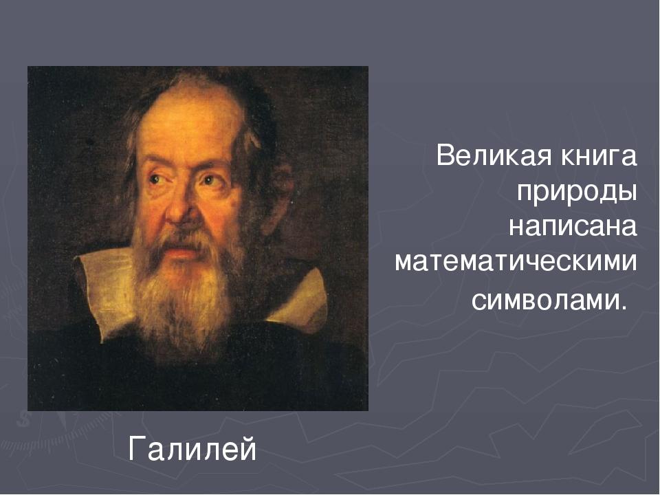 Великая книга природы написана математическими символами. Галилей