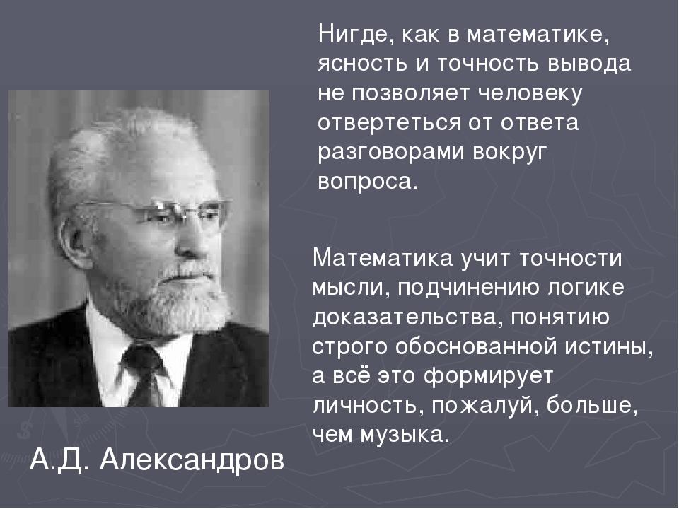 Нигде, как в математике, ясность и точность вывода не позволяет человеку отве...
