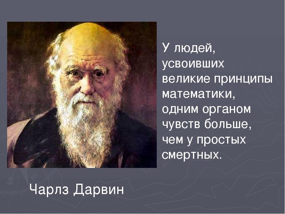 У людей, усвоивших великие принципы математики, одним органом чувств больше,...