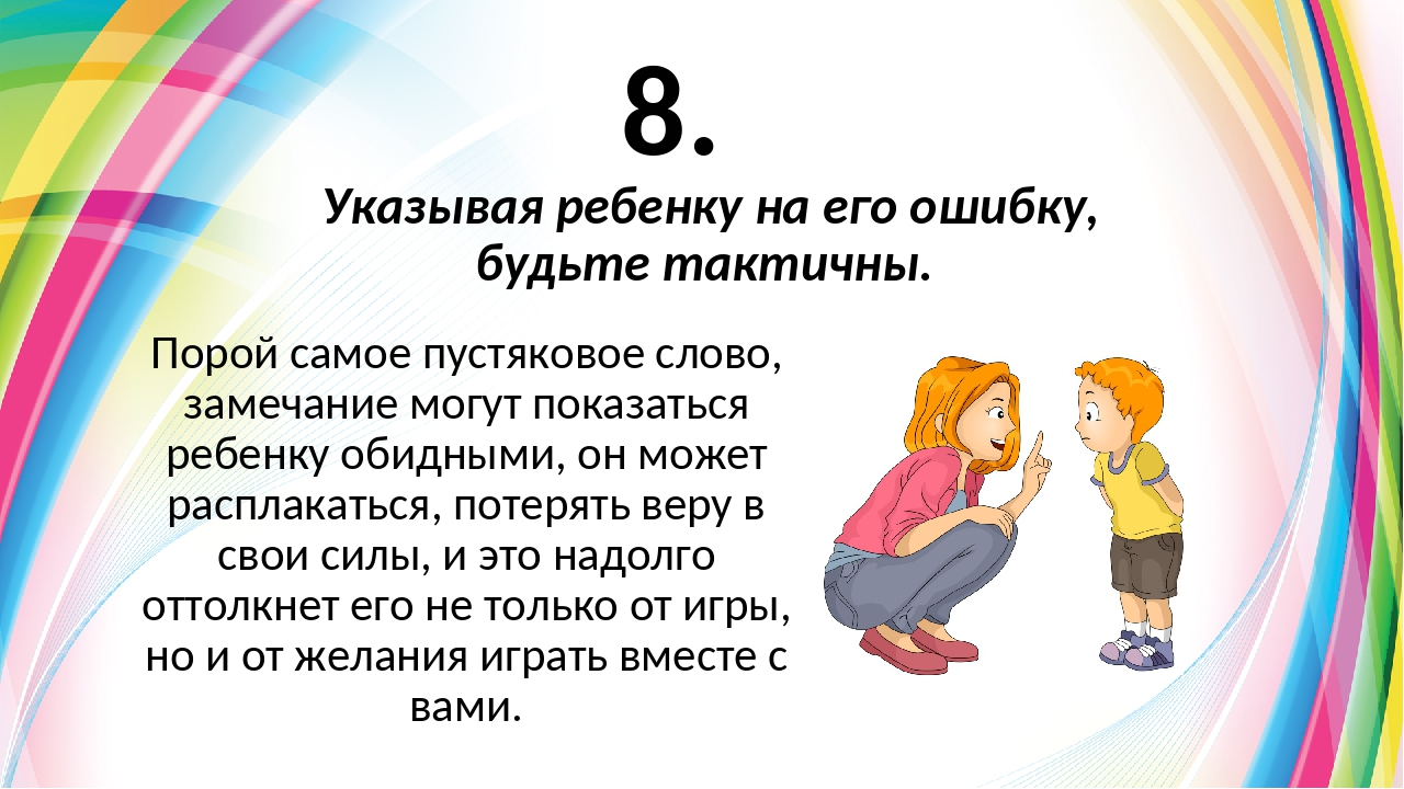 8. Порой самое пустяковое слово, замечание могут показаться ребенку обидными,...