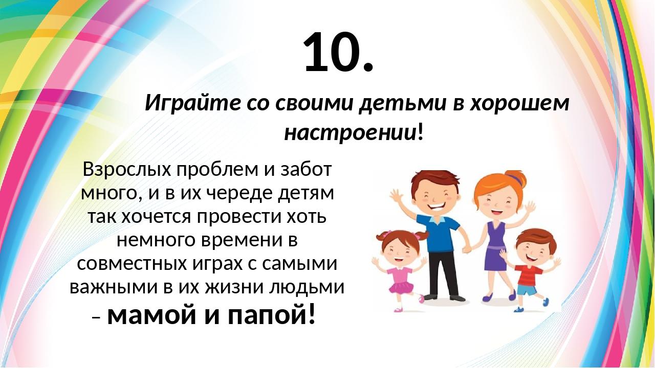 10. Взрослых проблем и забот много, и в их череде детям так хочется провести...
