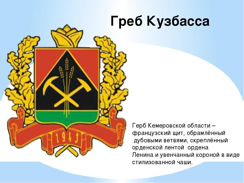 герб и флаг кемеровской области картинки эта картина дала