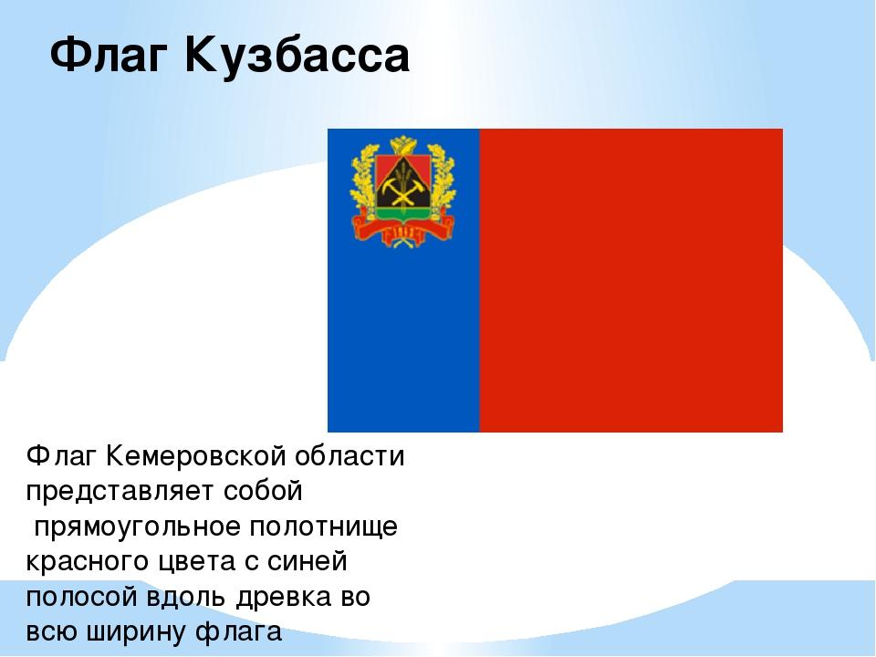 герб и флаг кемеровской области картинки реалистичной игры поведения