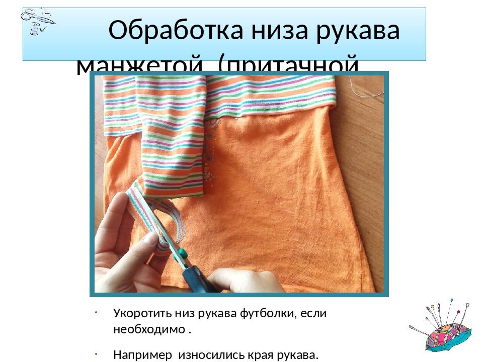 Обработка низа рукава манжетой (притачной деталью) Укоротить низ рукава футб...
