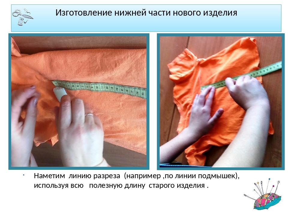 Изготовление нижней части нового изделия Наметим линию разреза (например ,по...