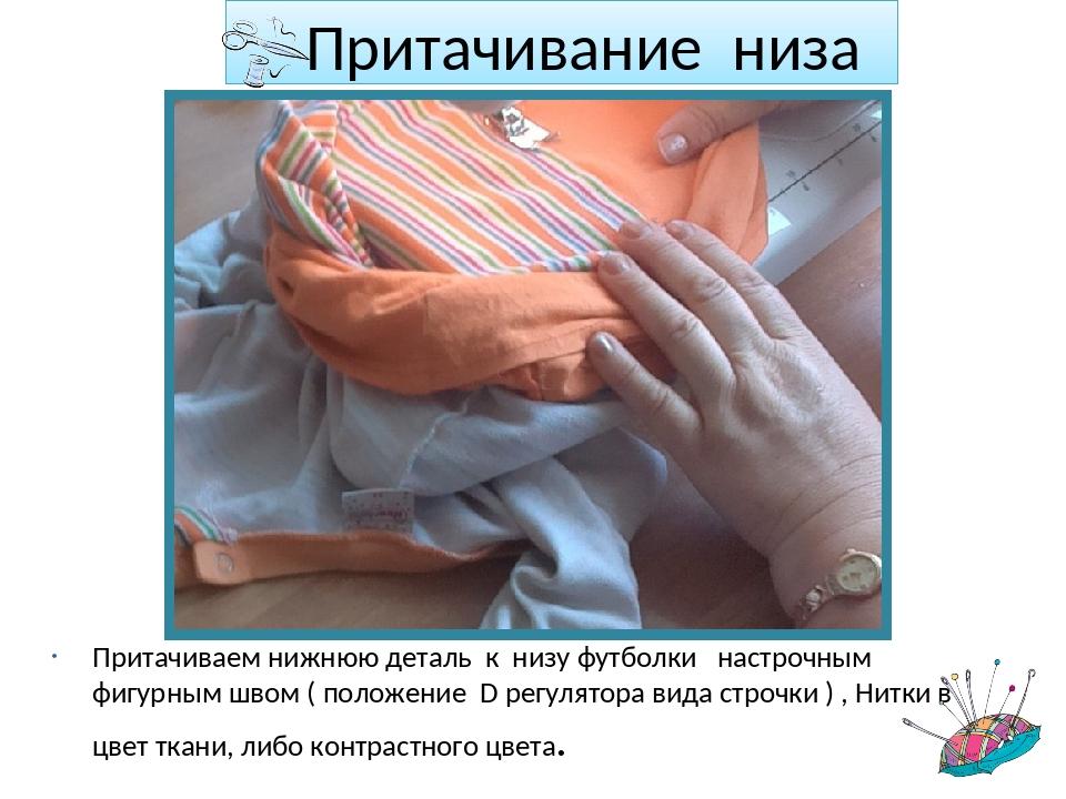 Притачивание низа футболки Притачиваем нижнюю деталь к низу футболки настроч...