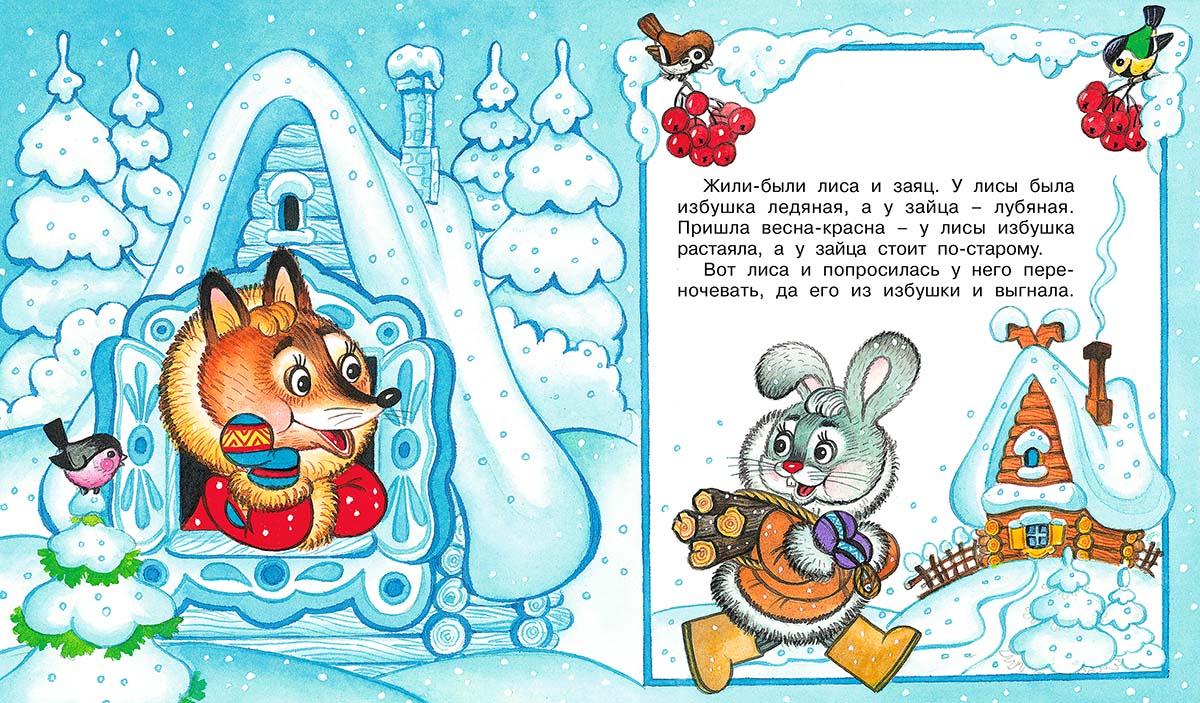 картинки к сказке лиса и заяц избушки еще них