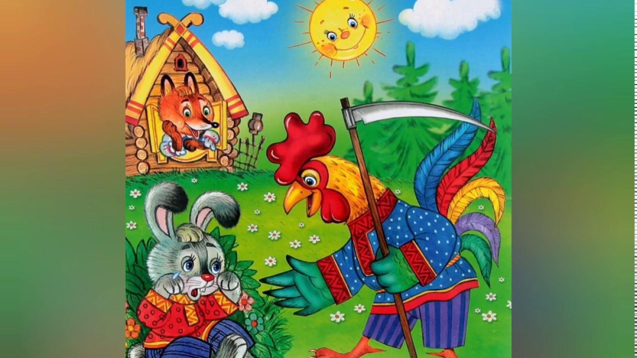 Лиса заяц и петух иллюстрации к сказке